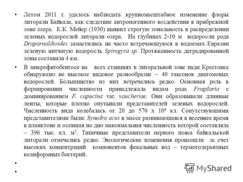 Летом 2011 г. удалось наблюдать крупномасштабное изменение флоры литорали Байкала, как следствие антропогенного воздействия в прибрежной зоне озера. К.К. Мейер (1930) выявил строгую зональность в распределении зеленых водорослей литорали озера. На гл