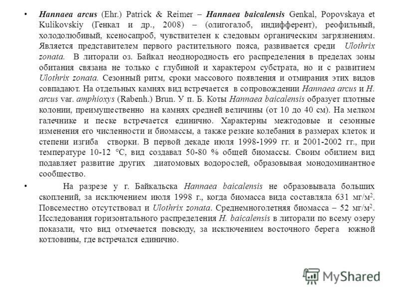 Hannaea arcus (Ehr.) Patrick & Reimer – Hannaea baicalensis Genkal, Popovskaya et Kulikovskiy (Генкал и др., 2008) – (олигогалоб, индифферент), реофильный, холодолюбивый, ксеносапроб, чувствителен к следовым органическим загрязнениям. Является предст
