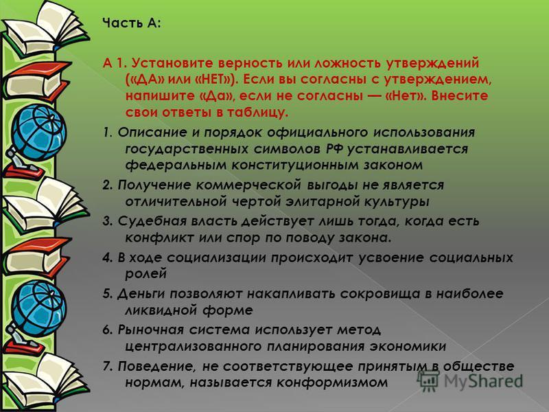 Часть А: А 1. Установите верность или ложность утверждений («ДА» или «НЕТ»). Если вы согласны с утверждением, напишите «Да», если не согласны «Нет». Внесите свои ответы в таблицу. 1. Описание и порядок официального использования государственных симво