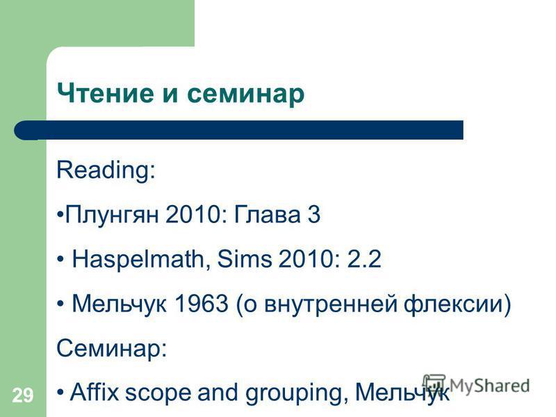29 Чтение и семинар Reading: Плунгян 2010: Глава 3 Haspelmath, Sims 2010: 2.2 Мельчук 1963 (о внутренней флексии) Семинар: Affix scope and grouping, Мельчук