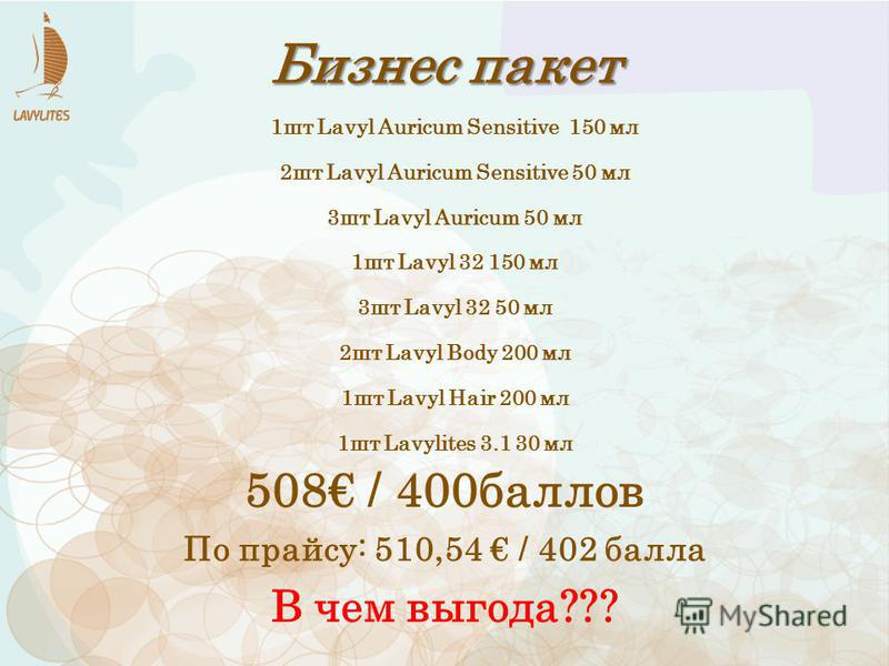Бизнес пакет 508 / 400 баллов 1 шт Lavyl Auricum Sensitive 150 мл 2 шт Lavyl Auricum Sensitive 50 мл 3 шт Lavyl Auricum 50 мл 1 шт Lavyl 32 150 мл 3 шт Lavyl 32 50 мл 2 шт Lavyl Body 200 мл 1 шт Lavyl Hair 200 мл 1 шт Lavylites 3.1 30 мл По прайсу: 5