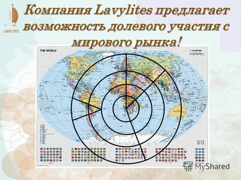 Компания Lavylites предлагает возможность долевого участия с мирового рынка!