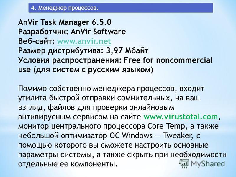 4. Менеджер процессов. AnVir Task Manager 6.5.0 Разработчик: AnVir Software Веб-сайт: www.anvir.netwww.anvir.net Размер дистрибутива: 3,97 Мбайт Условия распространения: Free for noncommercial use (для систем с русским языком) Помимо собственно менед