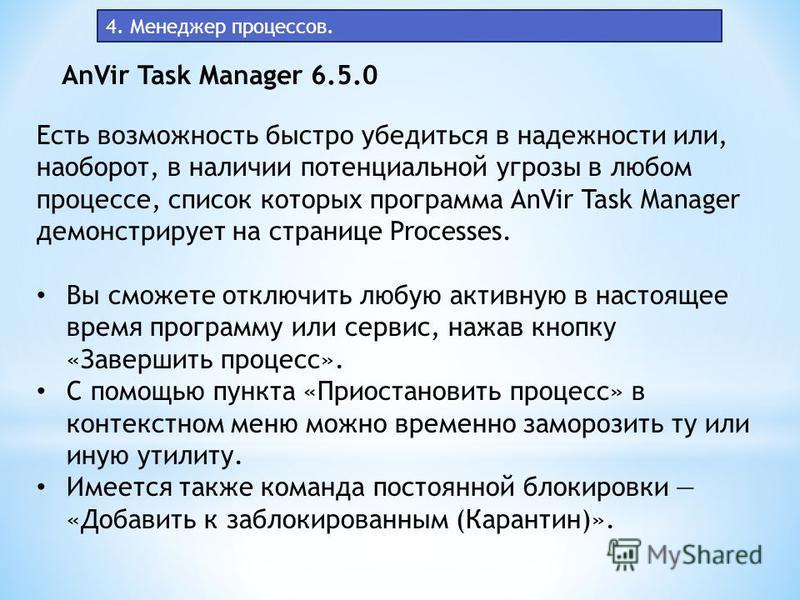 4. Менеджер процессов. AnVir Task Manager 6.5.0 Есть возможность быстро убедиться в надежности или, наоборот, в наличии потенциальной угрозы в любом процессе, список которых программа AnVir Task Manager демонстрирует на странице Processes. Вы сможете