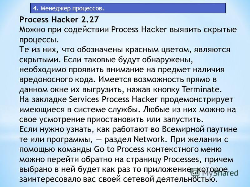 4. Менеджер процессов. Process Hacker 2.27 Можно при содействии Process Hacker выявить скрытые процессы. Те из них, что обозначены красным цветом, являются скрытыми. Если таковые будут обнаружены, необходимо проявить внимание на предмет наличия вредо
