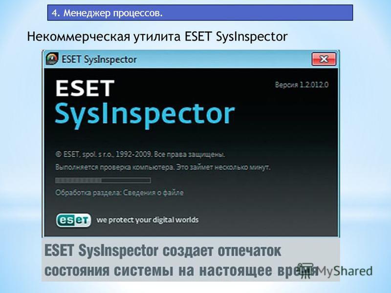 4. Менеджер процессов. Некоммерческая утилита ESET SysInspector