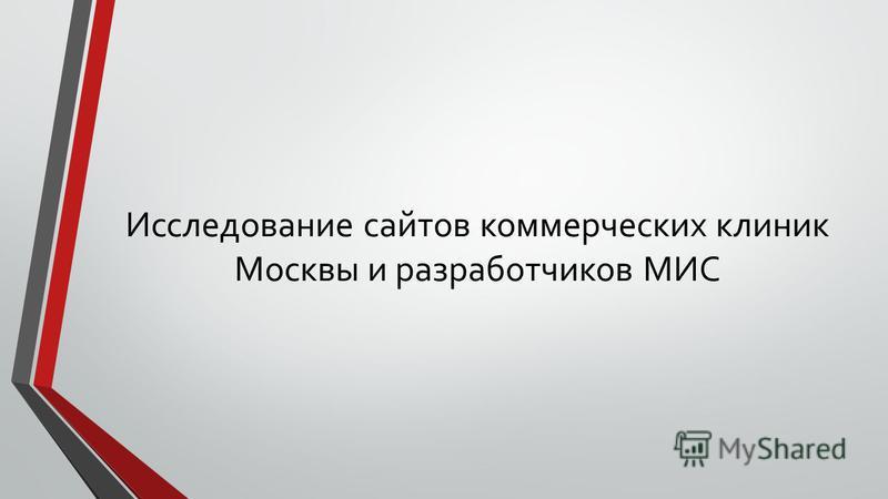 Исследование сайтов коммерческих клиник Москвы и разработчиков МИС