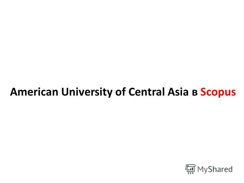 American University of Central Asia в Scopus