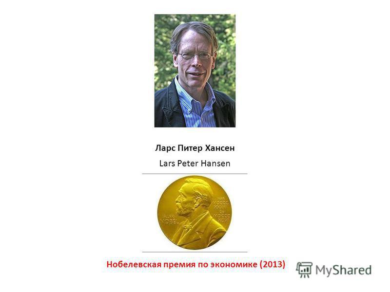 Нобелевская премия по экономике (2013) Ларс Питер Хансен Lars Peter Hansen