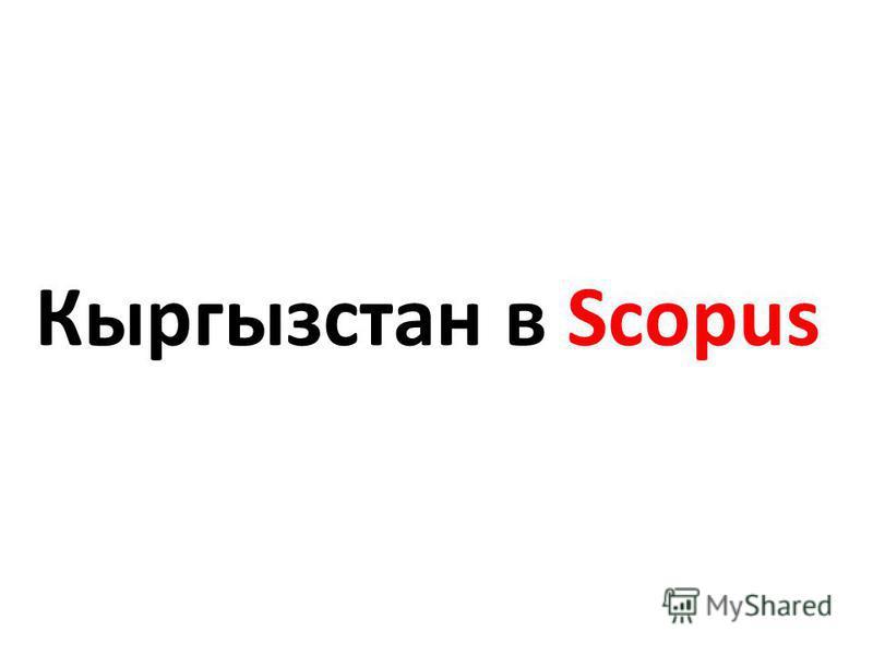 Кыргызстан в Scopus