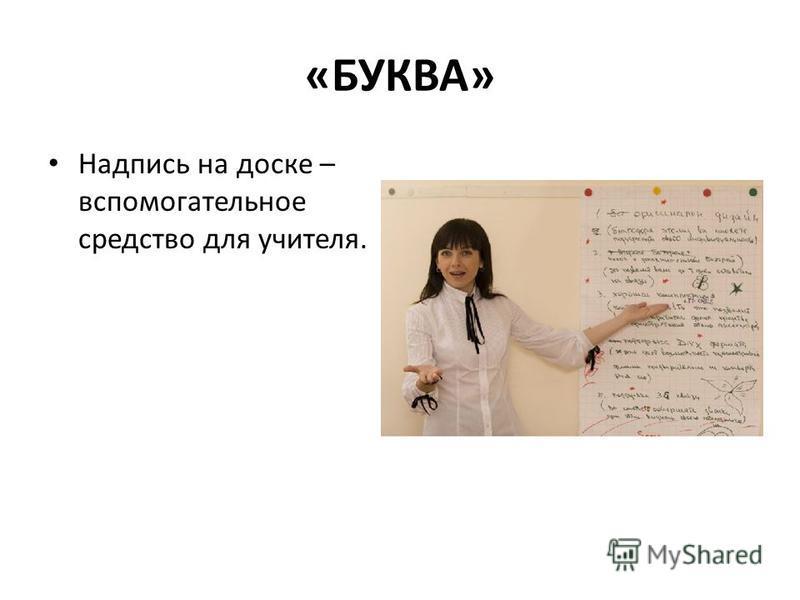«БУКВА» Надпись на доске – вспомогательное средство для учителя.