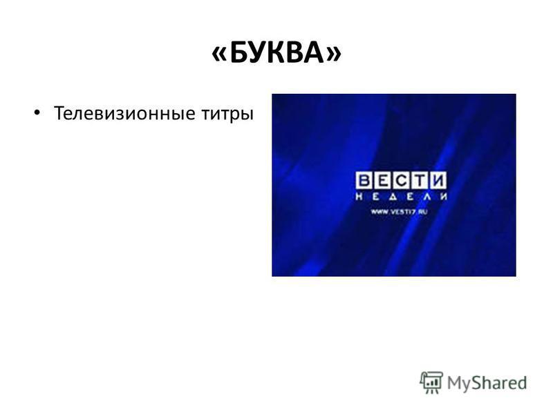 «БУКВА» Телевизионные титры