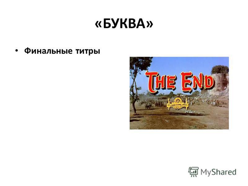«БУКВА» Финальные титры
