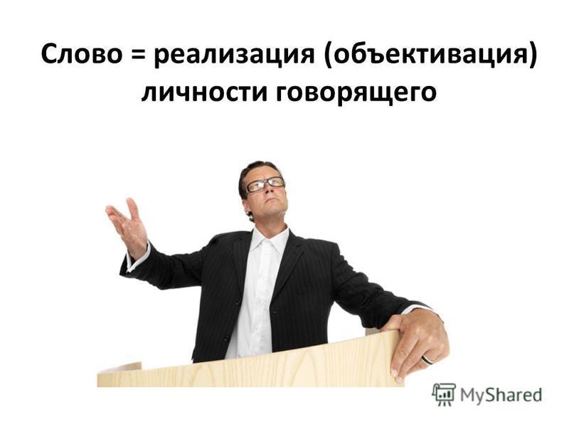 Слово = реализация (объективация) личности говорящего