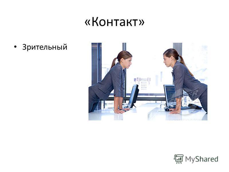 «Контакт» Зрительный