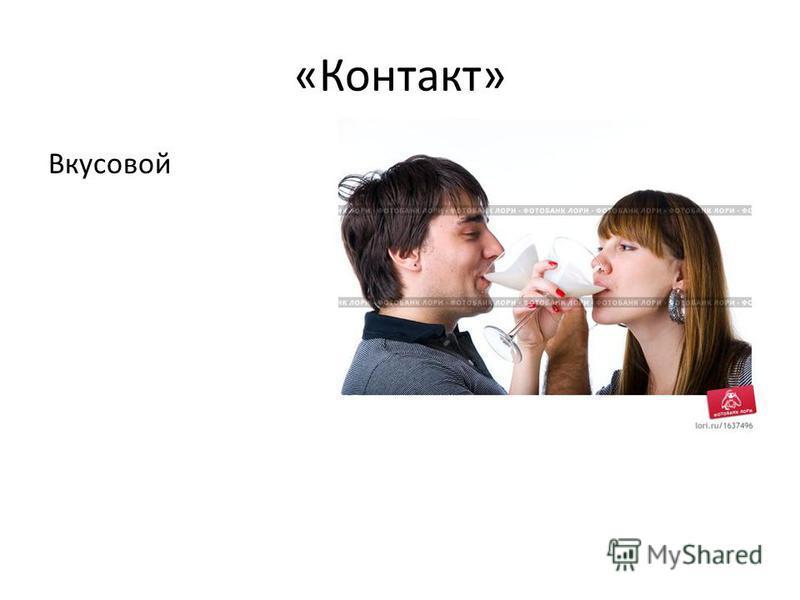 «Контакт» Вкусовой