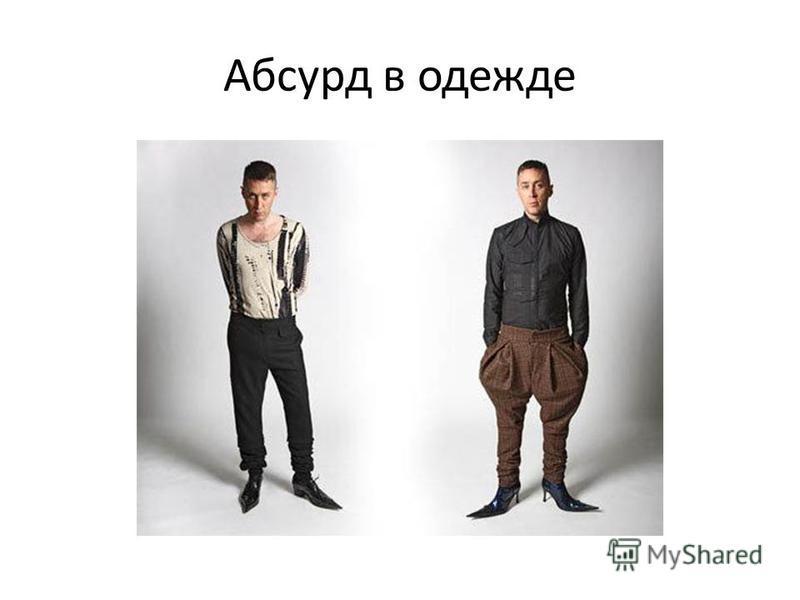 Абсурд в одежде