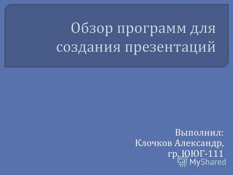 Выполнил : Клочков Александр, гр. ЮЮГ -111