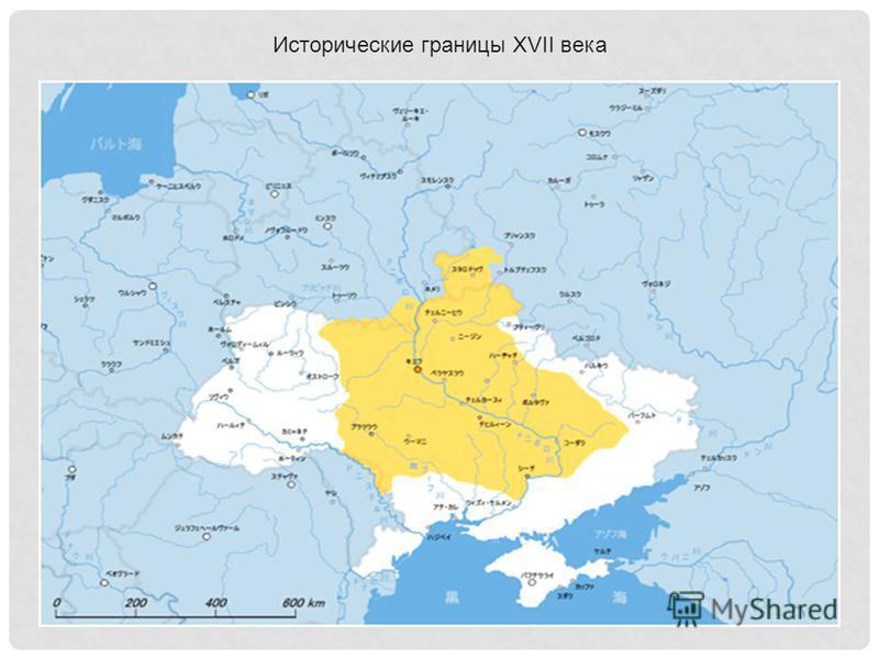 Исторические границы XVII века