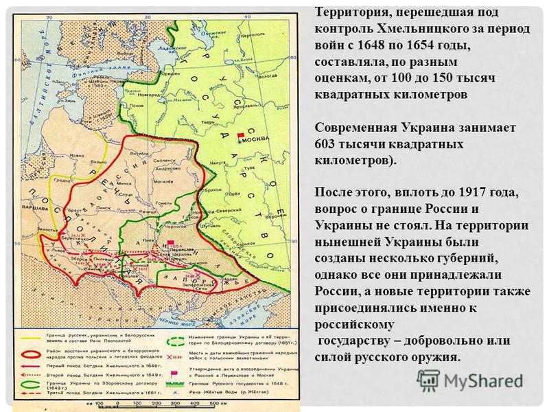 Территория, перешедшая под контроль Хмельницкого за период войн с 1648 по 1654 годы, составляла, по разным оценкам, от 100 до 150 тысяч квадратных километров Современная Украина занимает 603 тысячи квадратных километров). После этого, вплоть до 1917