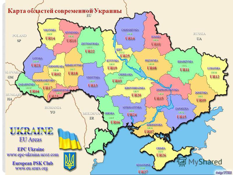 Карта областей современной Украины