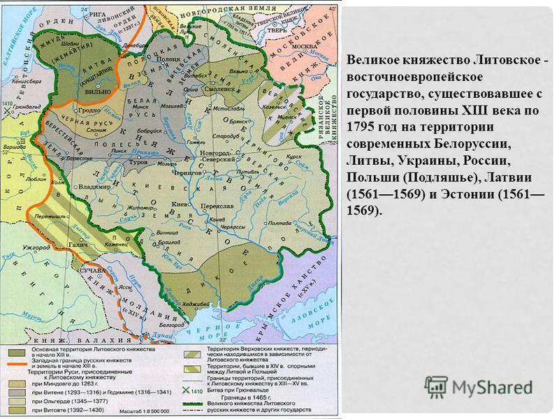 Великое княжество Литовское - восточноевропейское государство, существовавшее с первой половины XIII века по 1795 год на территории современных Белоруссии, Литвы, Украины, России, Польши (Подляшье), Латвии (15611569) и Эстонии (1561 1569).