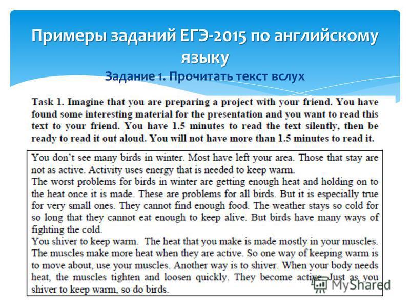 Примеры заданий ЕГЭ-2015 по английскому языку Примеры заданий ЕГЭ-2015 по английскому языку Задание 1. Прочитать текст вслух