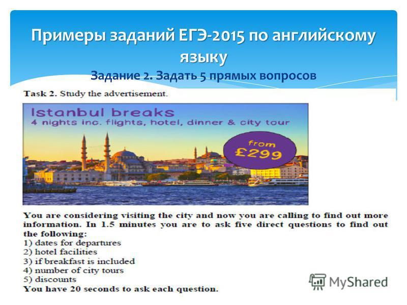 Примеры заданий ЕГЭ-2015 по английскому языку Примеры заданий ЕГЭ-2015 по английскому языку Задание 2. Задать 5 прямых вопросов