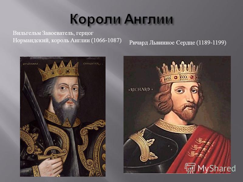 Вильгельм Завоеватель, герцог Нормандский, король Англии (1066-1087) Ричард Львинное Сердце (1189-1199)
