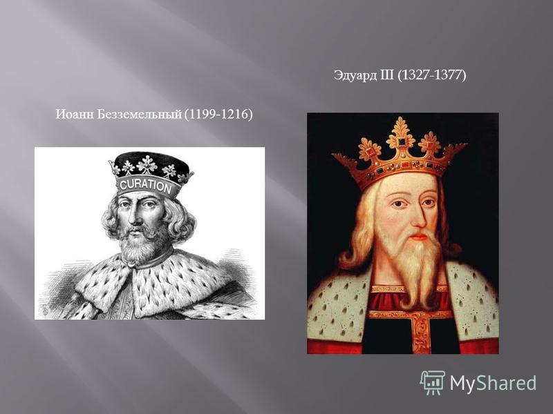 Иоанн Безземельный (1199-1216) Эдуард III (1327-1377)