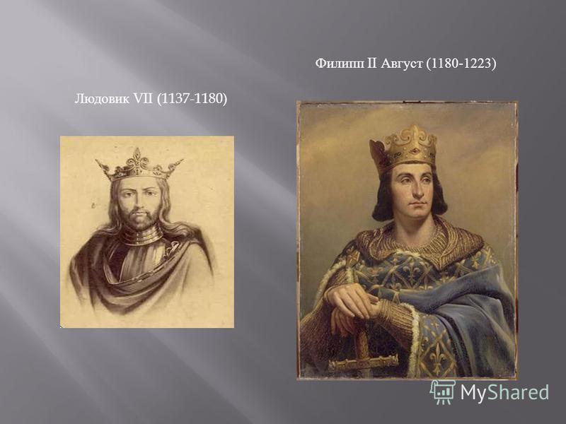 Людовик VII (1137-1180) Филипп II Август (1180-1223)