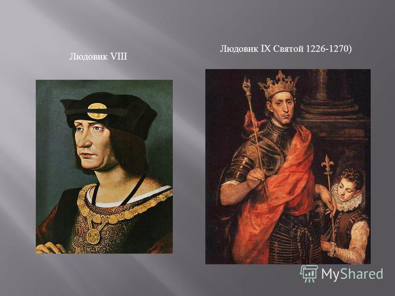Людовик VIII Людовик IX Святой 1226-1270)