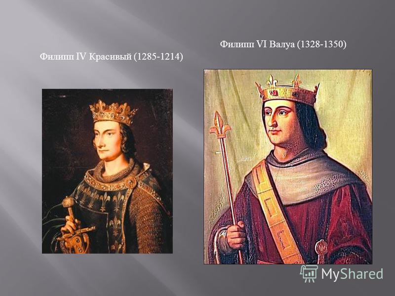 Филипп IV Красивый (1285-1214) Филипп VI Валуа (1328-1350)