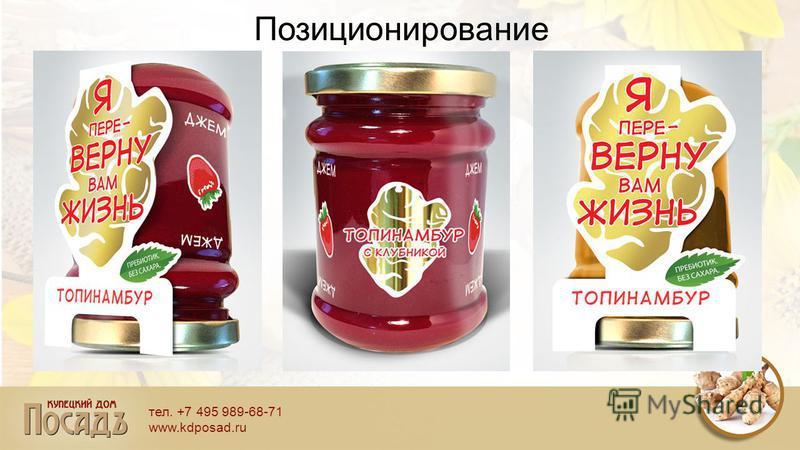 Позиционирование тел. +7 495 989-68-71 www.kdposad.ru