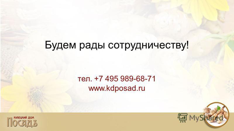 Будем рады сотрудничеству! тел. +7 495 989-68-71 www.kdposad.ru