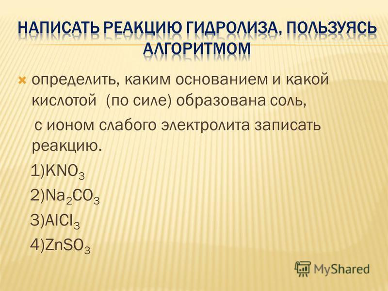 определить, каким основанием и какой кислотой (по силе) образована соль, с ионом слабого электролита записать реакцию. 1)KNO 3 2)Na 2 CO 3 3)AICI 3 4)ZnSO 3