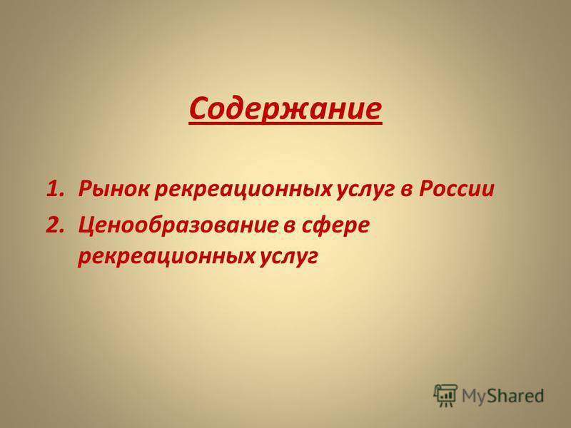 Содержание 1. Рынок рекреационных услуг в России 2. Ценообразование в сфере рекреационных услуг