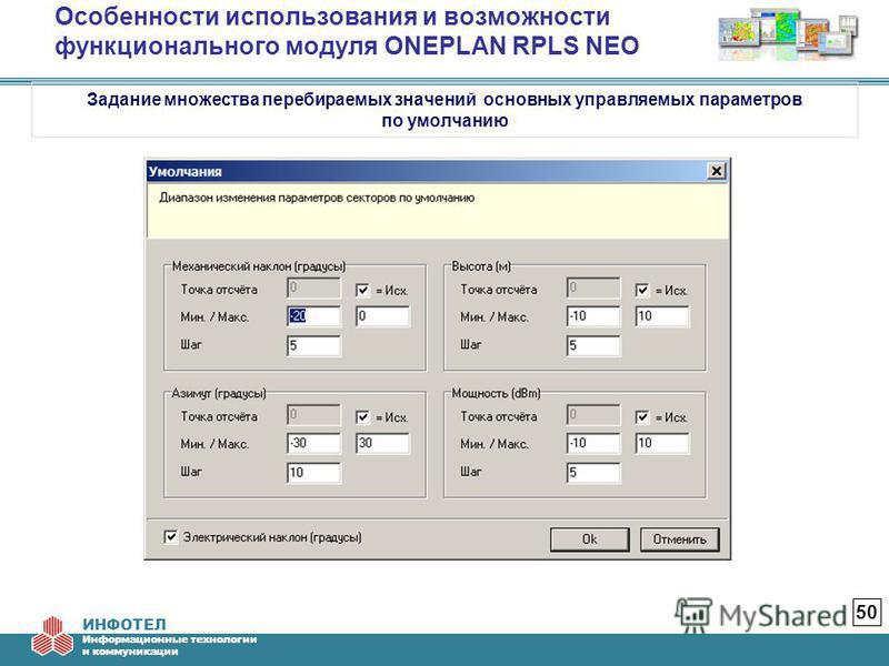 ИНФОТЕЛ Информационные технологии и коммуникации Особенности использования и возможности функционального модуля ONEPLAN RPLS NEO 50 Задание множества перебираемых значений основных управляемых параметров по умолчанию