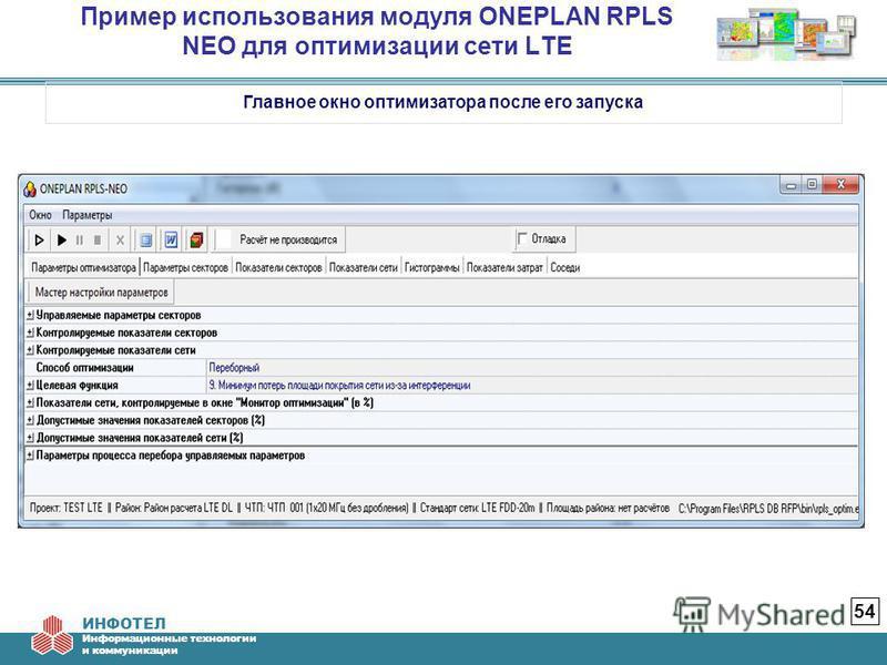 ИНФОТЕЛ Информационные технологии и коммуникации Пример использования модуля ONEPLAN RPLS NEO для оптимизации сети LTE 54 Главное окно оптимизатора после его запуска