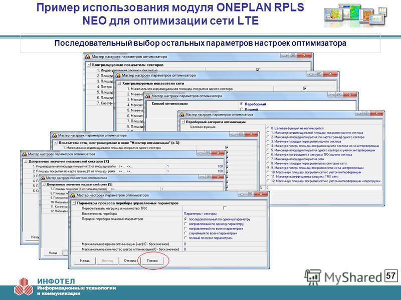 ИНФОТЕЛ Информационные технологии и коммуникации Пример использования модуля ONEPLAN RPLS NEO для оптимизации сети LTE 57 Последовательный выбор остальных параметров настроек оптимизатора