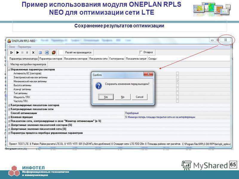 ИНФОТЕЛ Информационные технологии и коммуникации Пример использования модуля ONEPLAN RPLS NEO для оптимизации сети LTE 65 Сохранение результатов оптимизации