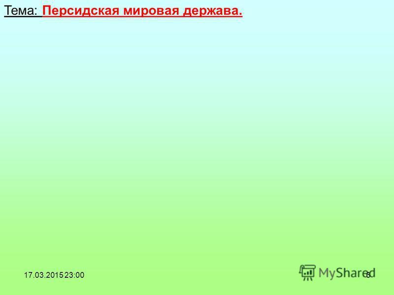 6 Тема: Персидская мировая держава. 17.03.2015 23:01
