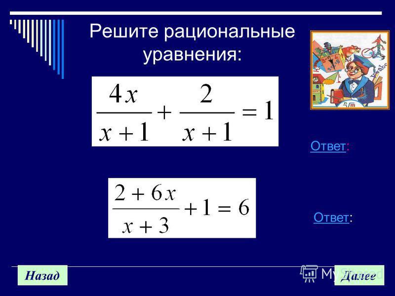 Назад Далее Решите рациональные уравнения: Ответ Ответ: Ответ Ответ: