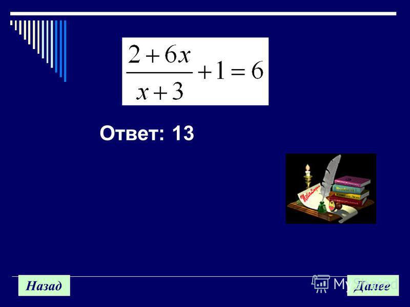 Назад Далее Ответ: 13