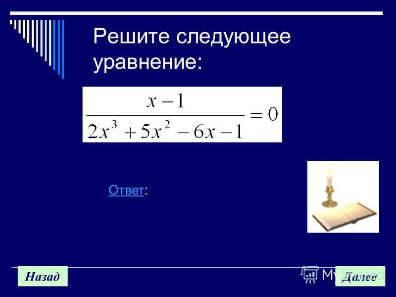 Назад Далее Решите следующее уравнение: Ответ Ответ: