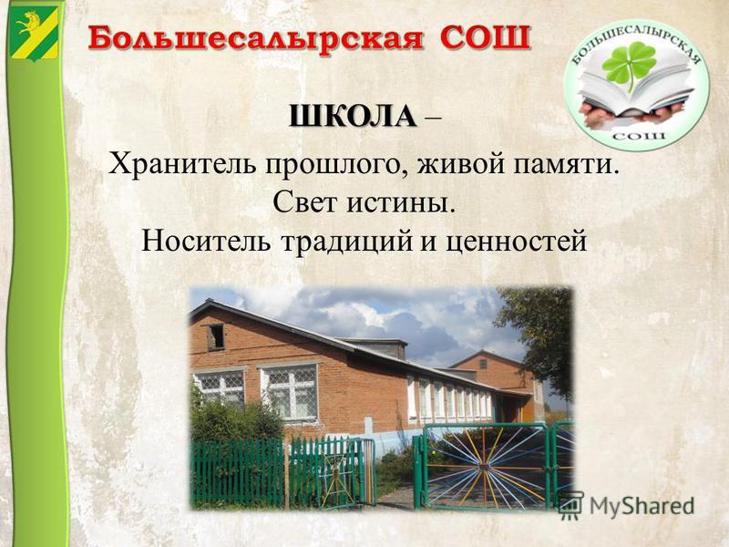 ШКОЛА ШКОЛА – Хранитель прошлого, живой памяти. Свет истины. Носитель традиций и ценностей