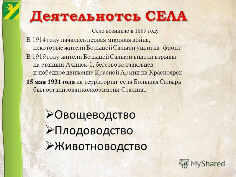 Село возникло в 1889 году. В 1914 году началась первая мировая война, некоторые жители Большой Салири ушли на фронт. В 1919 году жители Большой Салири видели взрывы на станции Ачинск-1, бегство колчаковцев и победное движение Красной Армии на Красноя