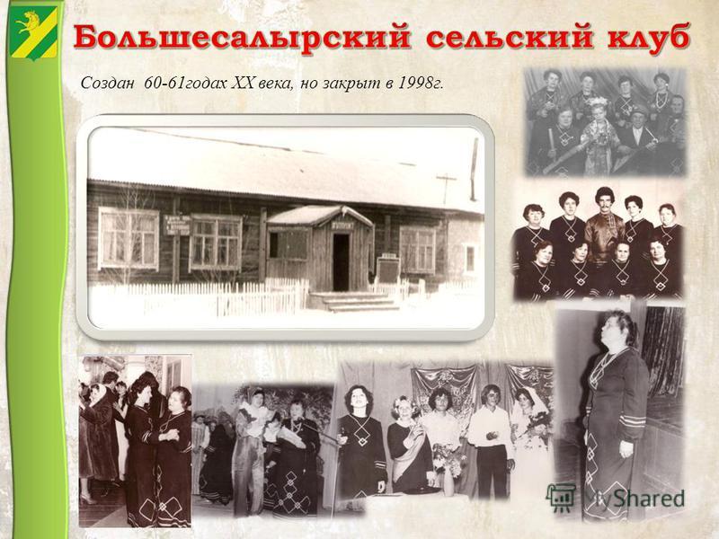 Создан 60-61 годах ХХ века, но закрыт в 1998 г.