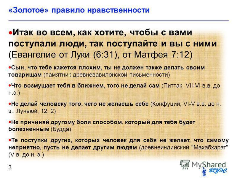 «Золотое» правило нравственности 3 Итак во всем, как хотите, чтобы с вами поступали люди, так поступайте и вы с ними (Евангелие от Луки (6:31), от Матфея 7:12) Сын, что тебе кажется плохим, ты не должен также делать своим товарищам (памятник древнева