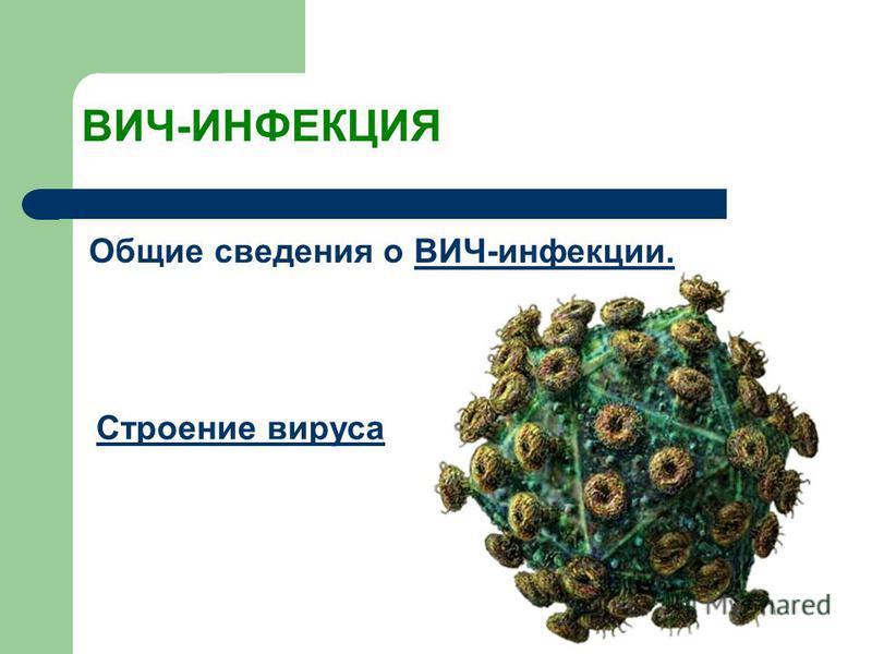Общие сведения о ВИЧ-инфекции.ВИЧ-инфекции. ВИЧ-ИНФЕКЦИЯ Строение вируса